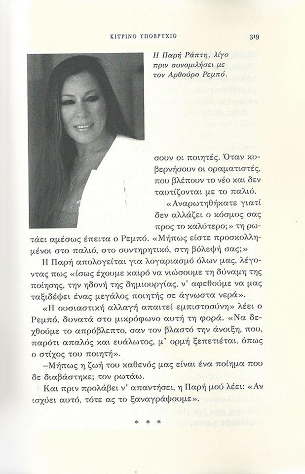 Σεμίνα Διγενή - Κίτρινο Υποβρύχιο